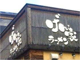 大阪市北区国分寺1-2-20 げん家ラーメン 天六国分寺店 -01