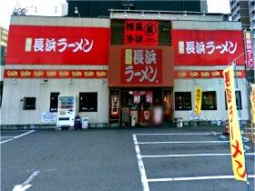 大阪市鶴見区緑1-1-11 博多長浜ラーメンまる長 鶴見緑店 -01