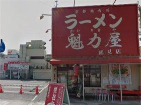 大阪市鶴見区諸口4-10-11 魁力屋 鶴見店 -01
