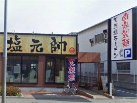 大阪市鶴見区諸口1-6-6 塩元帥 鶴見店 -01