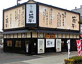 大阪市鶴見区横堤1-11-52 らー麺 藤平 横堤店 -01