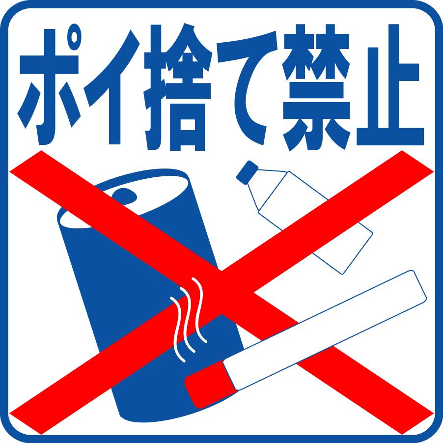 無料駐車場素材、駐車場案内標識・標示・看板イラスト[ポイ捨て禁止