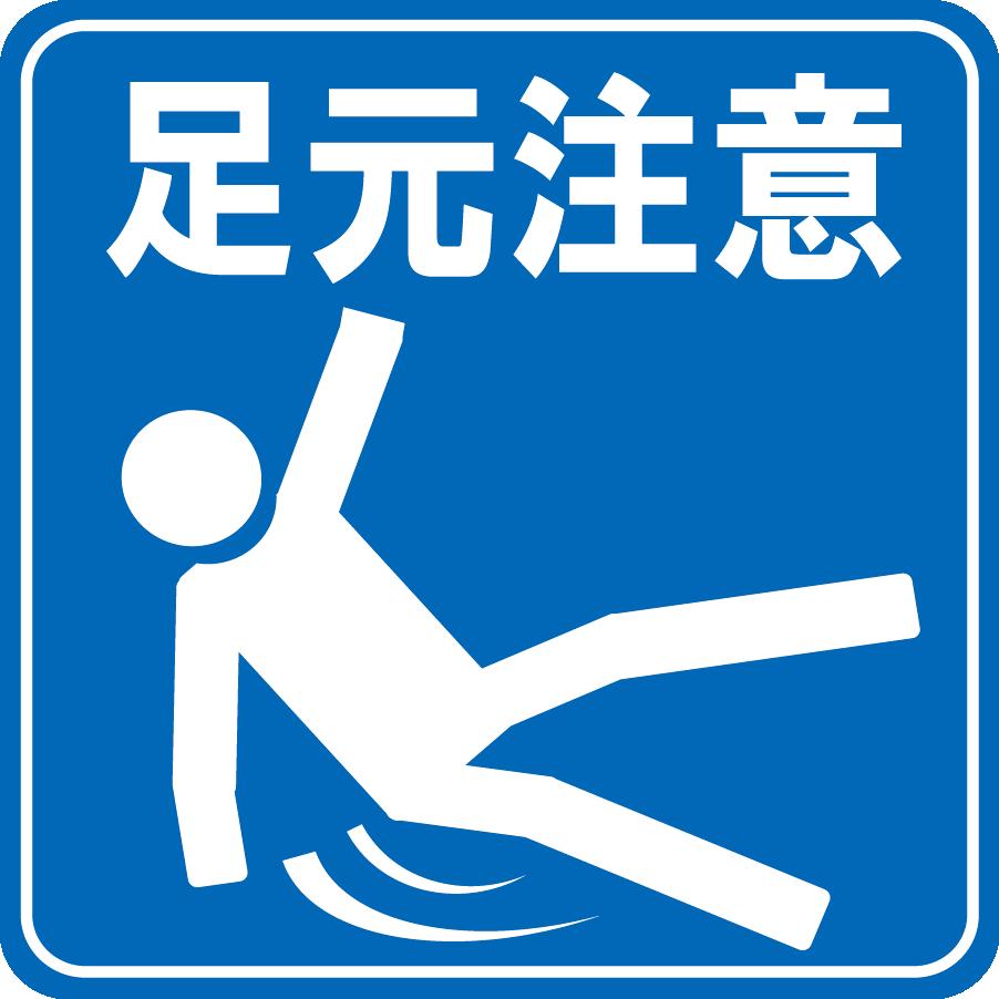 無料駐車場素材、駐車場案内標識・標示・看板イラスト[足元注意