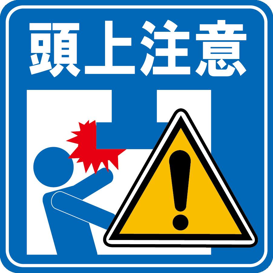無料駐車場素材、駐車場案内標識・標示・看板イラスト[頭上注意]