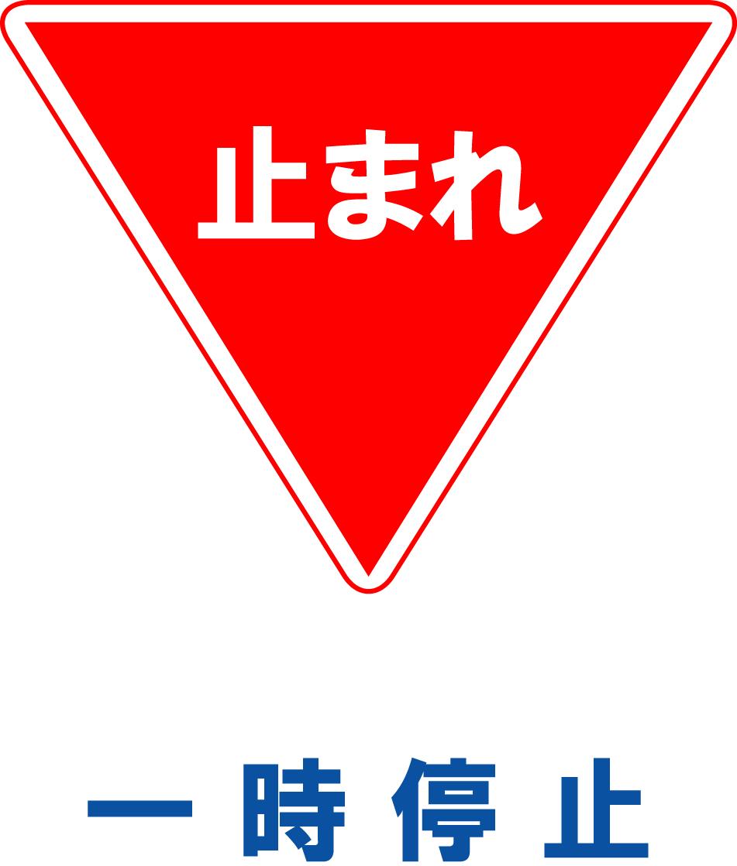 無料駐車場素材、駐車場案内標識・標示・看板イラスト [一時停止 止まれ]無料駐車場素材、駐車場案内標識・標示・看板イラスト [一時停止 止まれ]